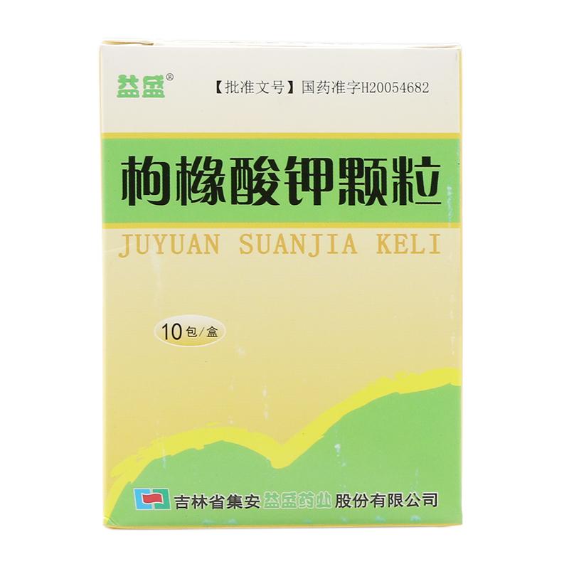 吉林集安益盛 枸橼酸钾颗粒