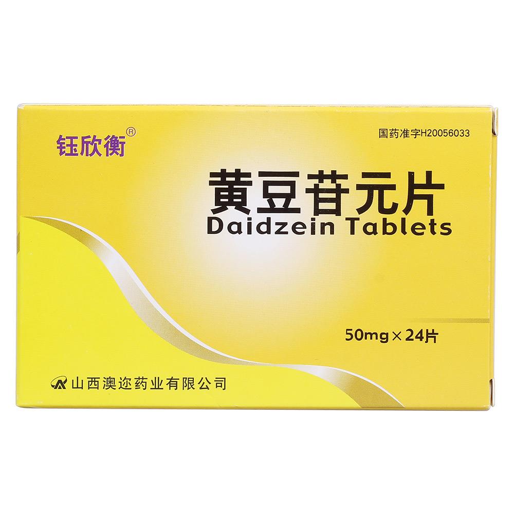 钰欣衡 黄豆苷元片