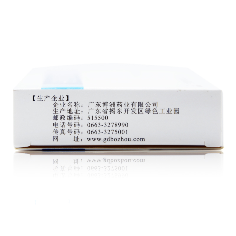 广东博洲药业 头孢特仑新戊酯胶囊