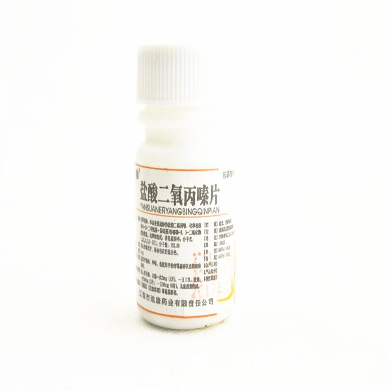 辽源迪康 盐酸二氧丙嗪片