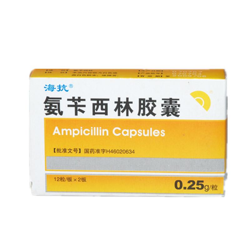 海口制药 氨苄西林胶囊
