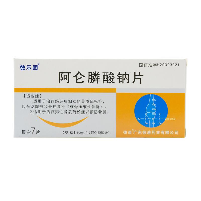 广东彼迪 阿仑膦酸钠片