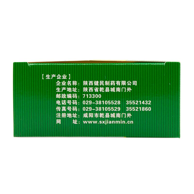 陕西健民 消癌平片