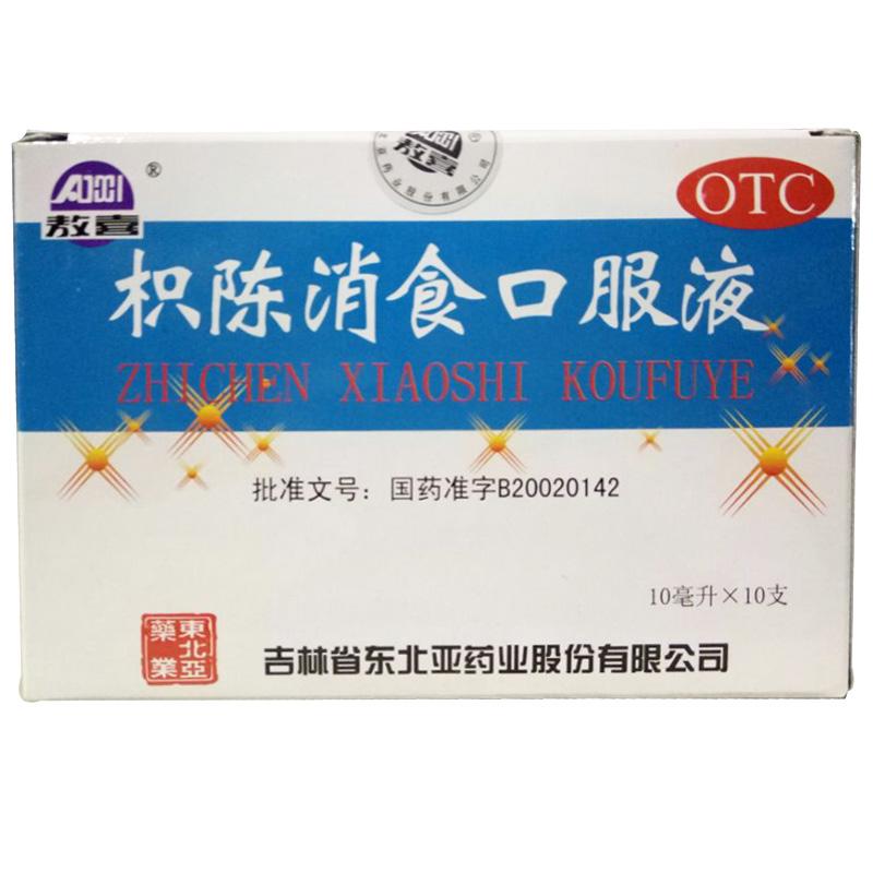 吉林东北亚 枳陈消食口服液