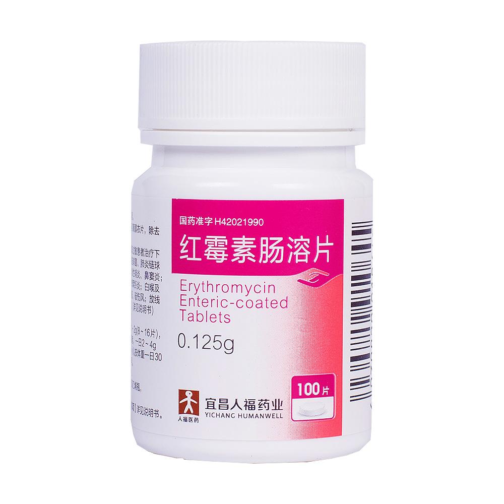 宜昌人福 红霉素肠溶片