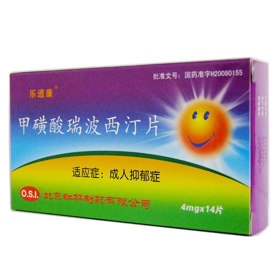 北京红林 甲磺酸瑞波西汀片