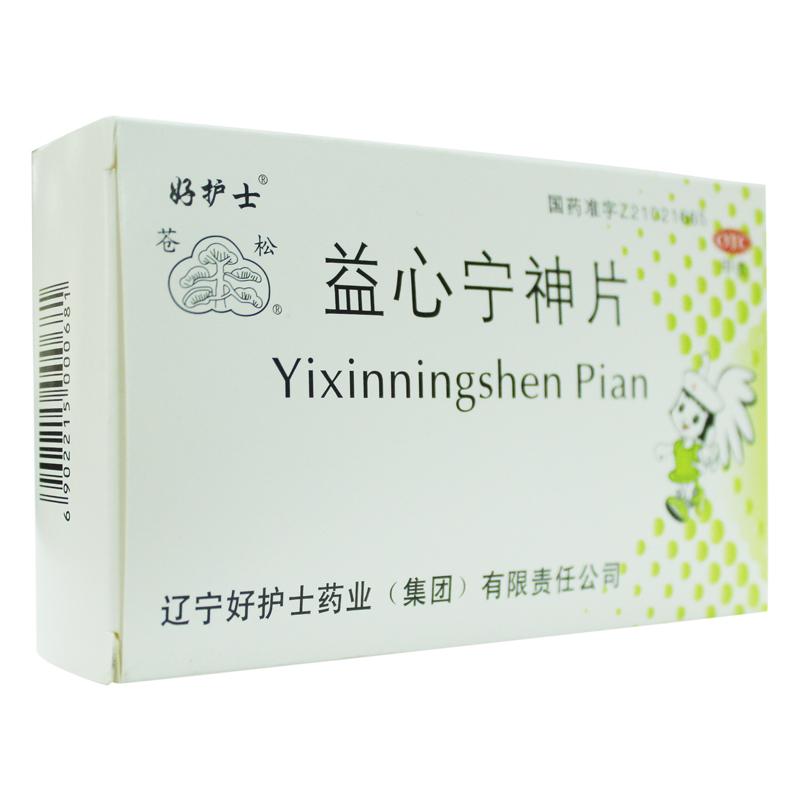 辽宁上药好护士药业(集团) 益心宁神片