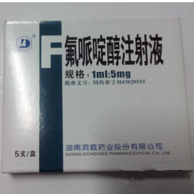 湖南洞庭 氟哌啶醇注射液