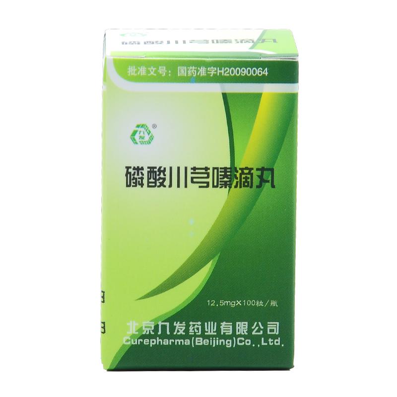 北京九发 磷酸川芎嗪滴丸