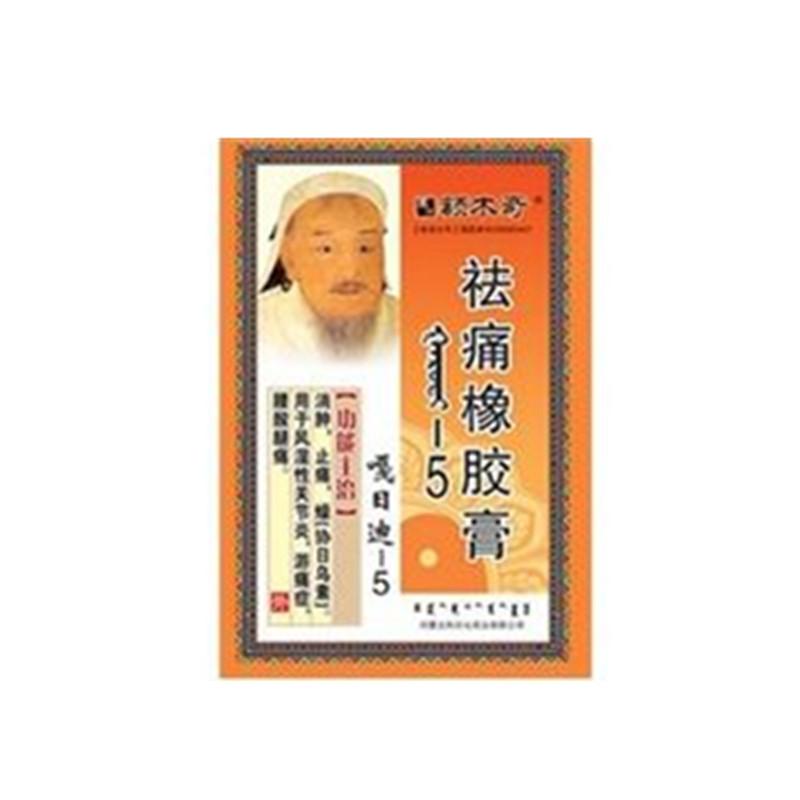 内蒙古科尔沁 祛痛橡胶膏 嘎日迪-5