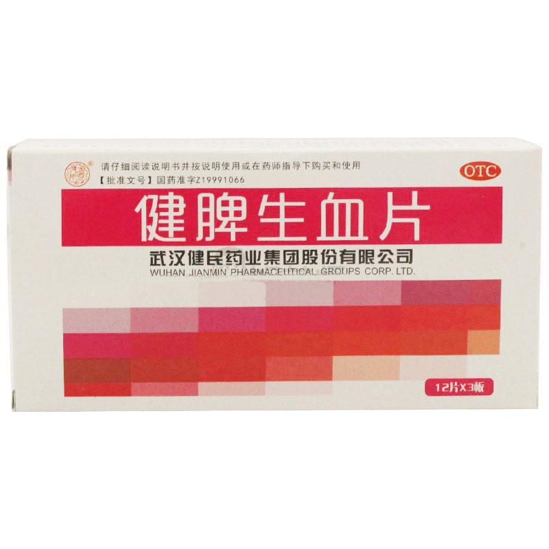 健民药业 健脾生血片