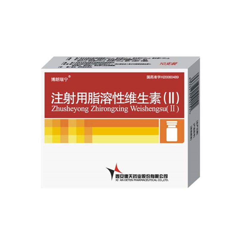 西安远大德天药业 注射用脂溶性维生素(Ⅱ)