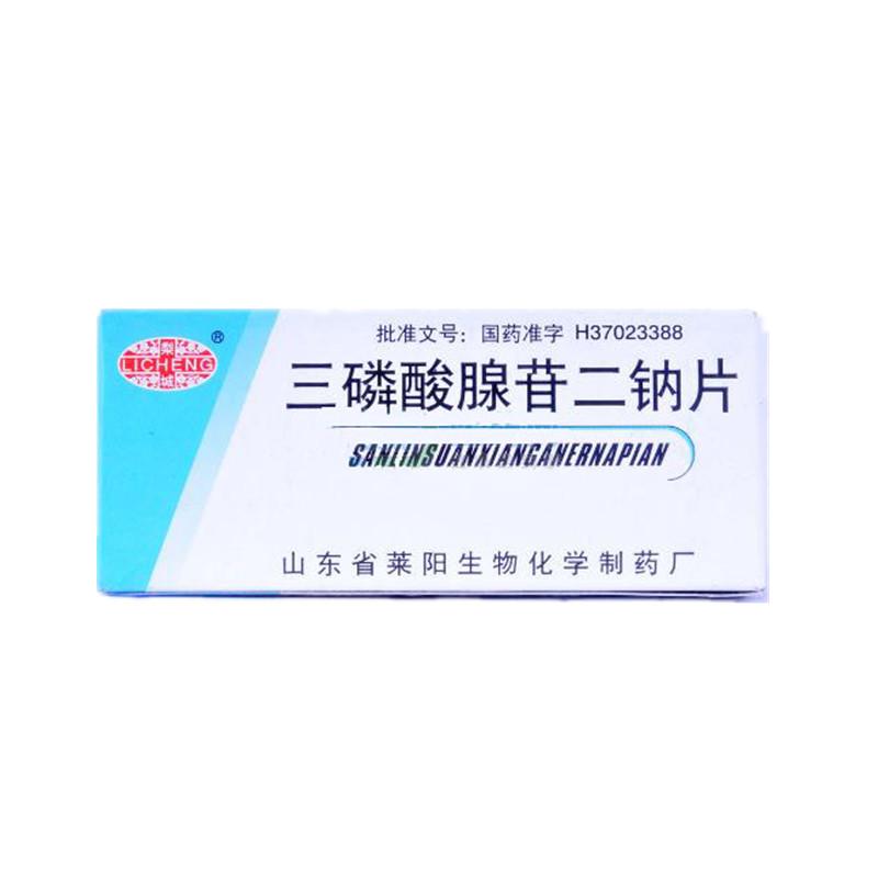 山东惠诺 三磷酸腺苷二钠片