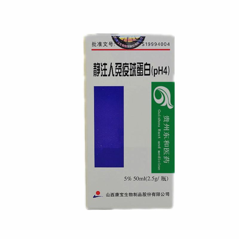 山西康宝 静注人免疫球蛋白(pH4)
