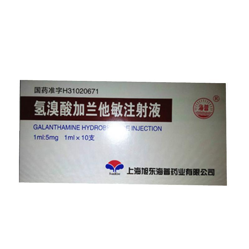 上海旭东海普 氢溴酸加兰他敏注射液