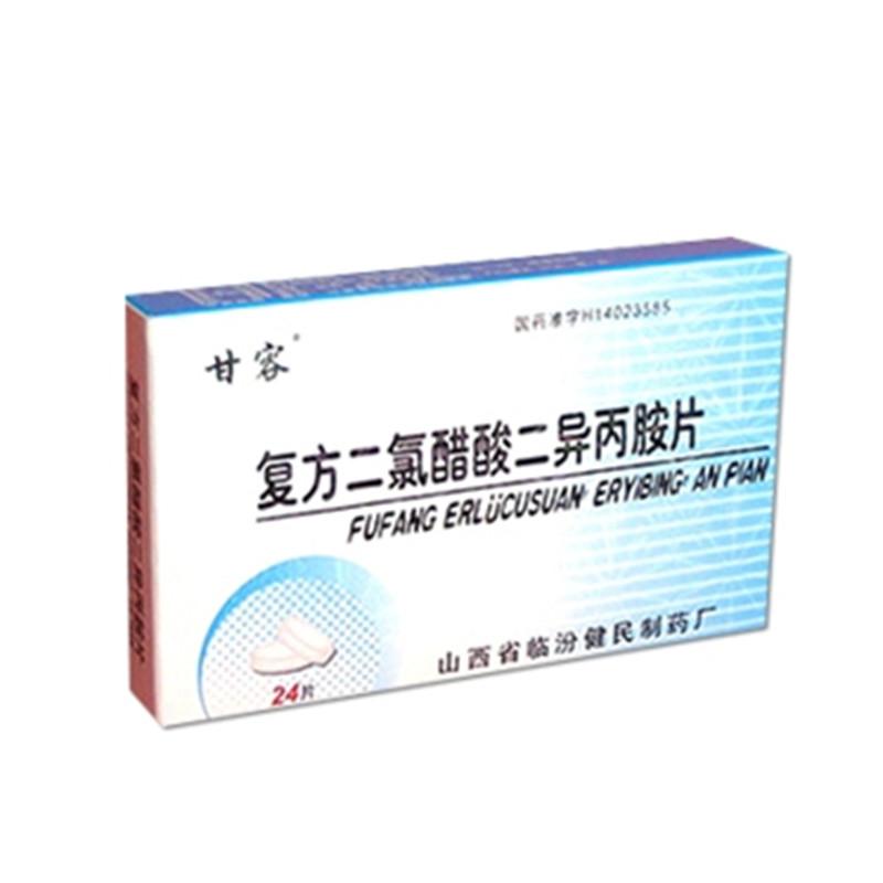 山西临汾 复方二氯醋酸二异丙胺片