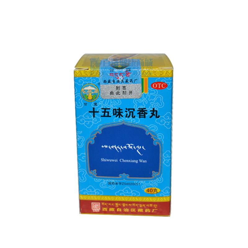 西藏甘露 十五味沉香丸