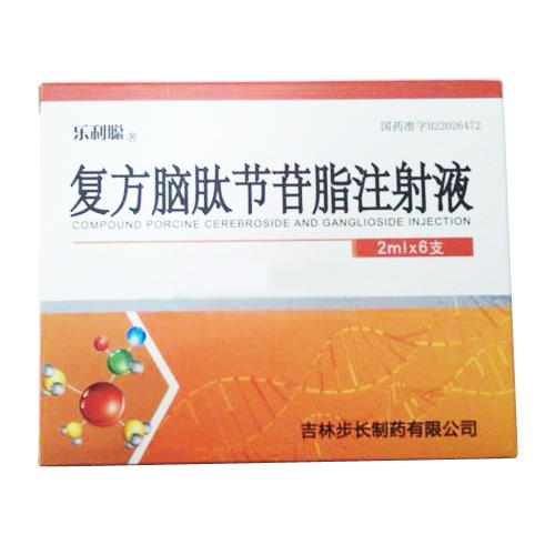 吉林步长 复方脑肽节苷脂注射液