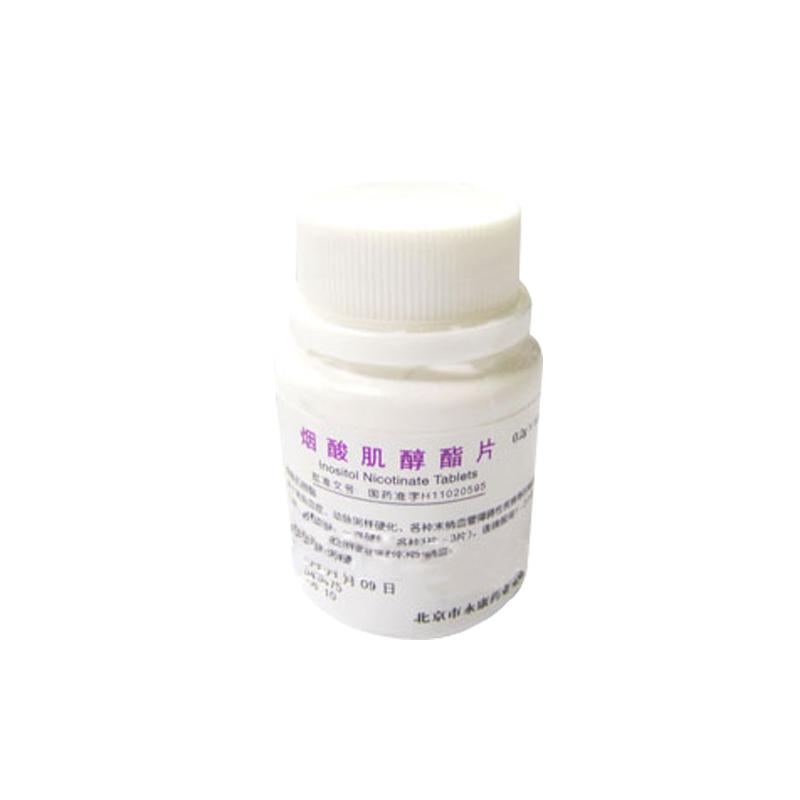 北京永康 烟酸肌醇酯片