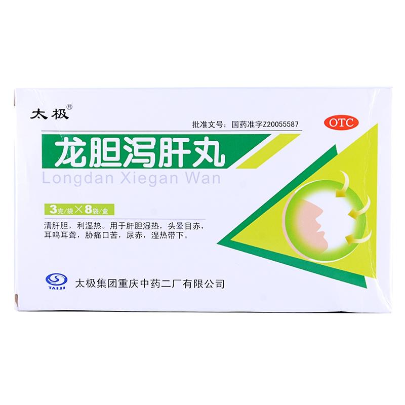 太极集团 龙胆泻肝丸(水丸)
