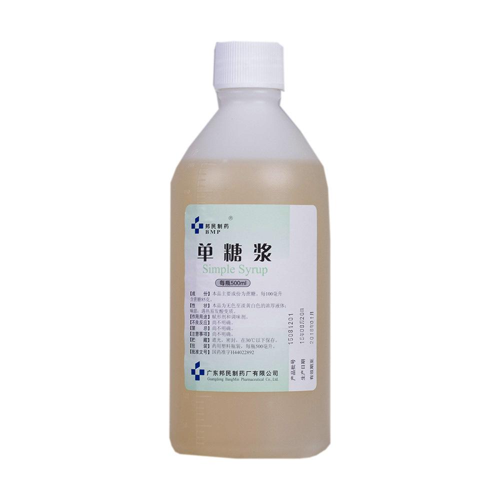 广东邦民 单糖浆