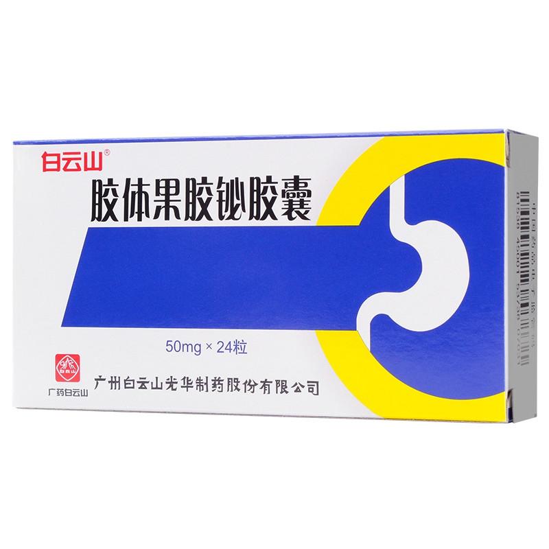 广州白云山光华 胶体果胶铋胶囊