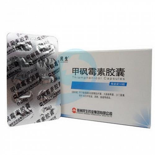 杭州民生 甲砜霉素胶囊