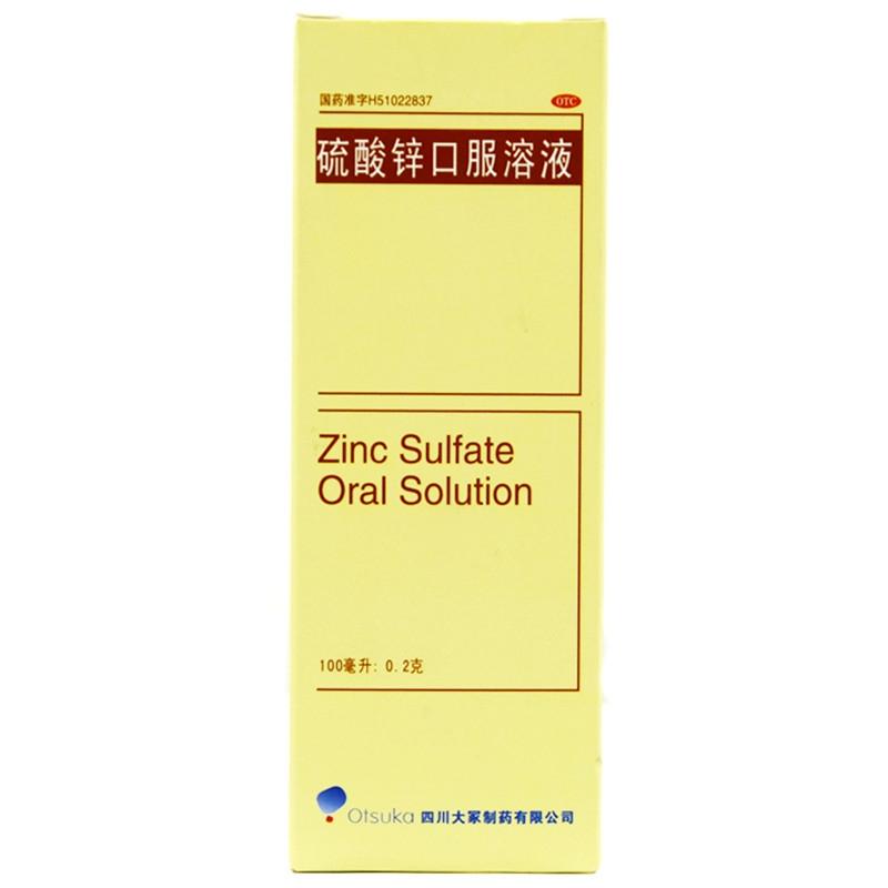 四川大冢 硫酸锌口服溶液