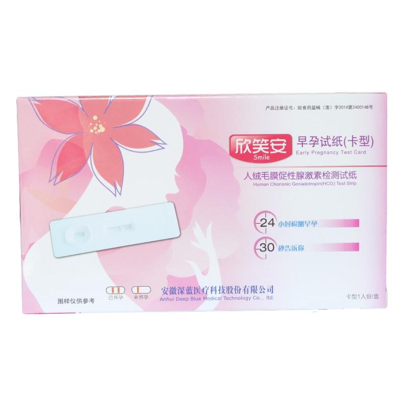 安徽深蓝 人绒毛膜促性腺激素检测试纸