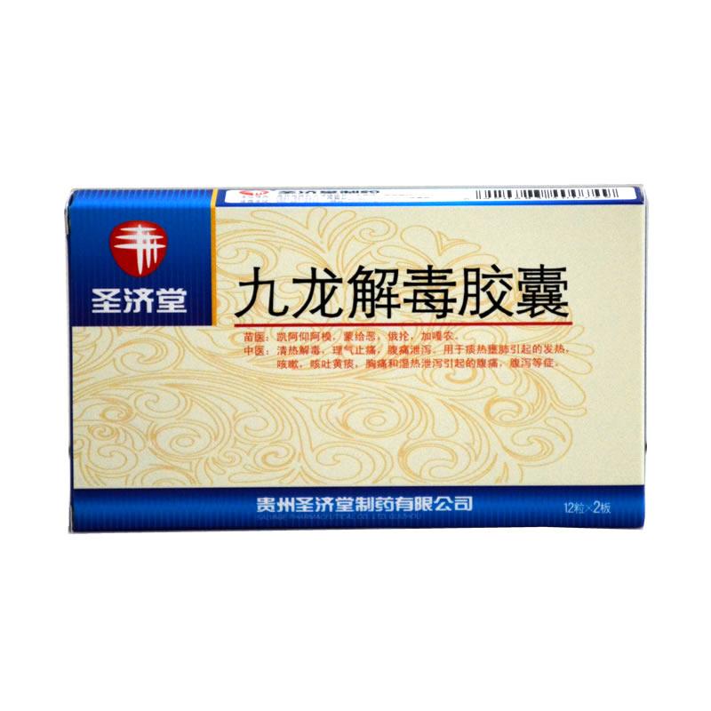 贵州圣济堂 九龙解毒胶囊