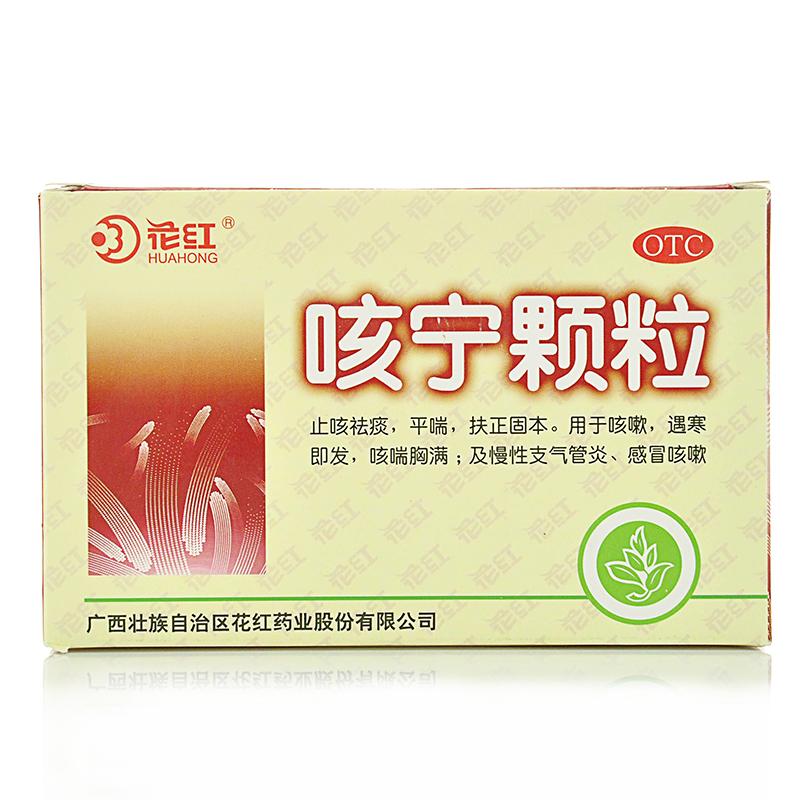 广西壮族自治区花红 咳宁颗粒