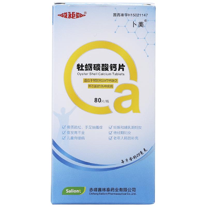 赤峰赛林泰 牡蛎碳酸钙片