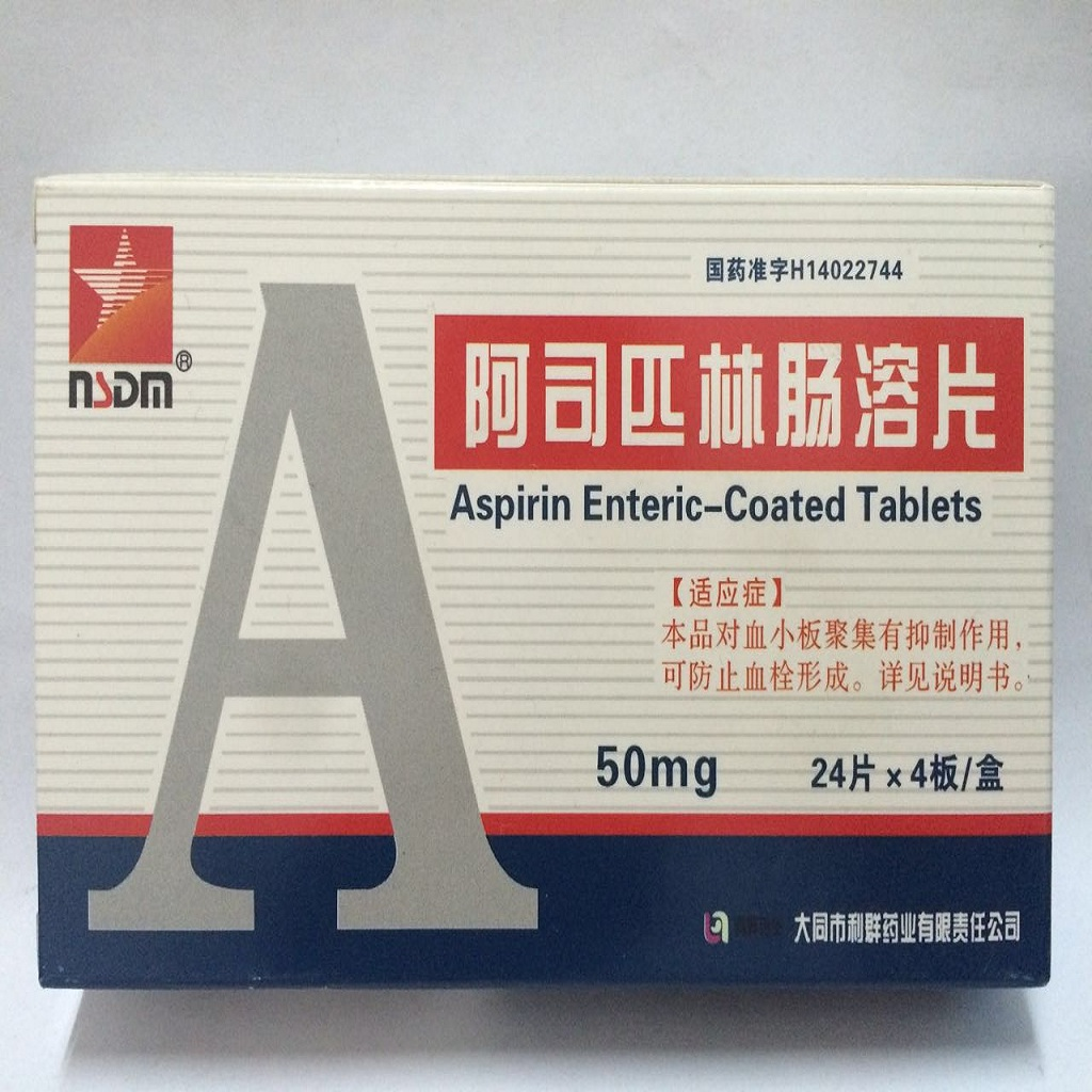 大同利群 阿司匹林肠溶片