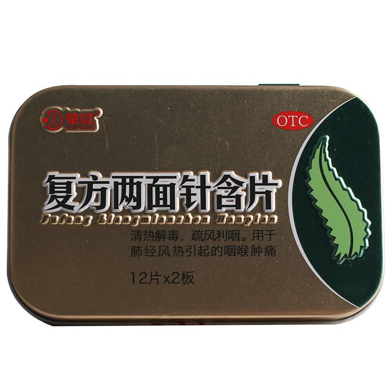 广西壮族自治区花红 复方两面针含片