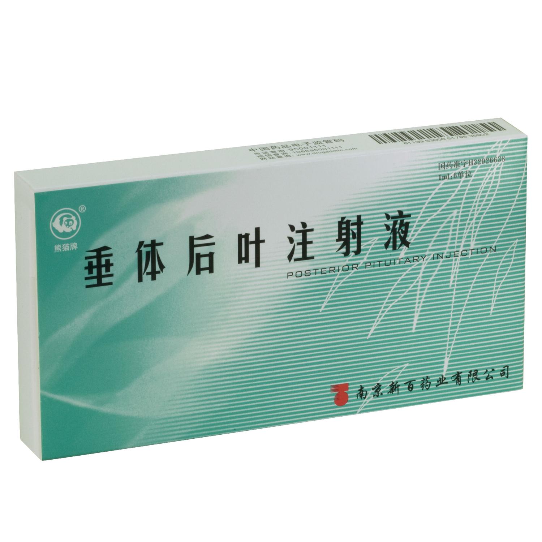 南京新百 垂体后叶注射液
