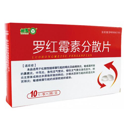 江苏神龙药业 罗红霉素分散片