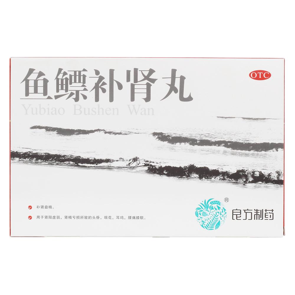 云南良方 鱼鳔补肾丸