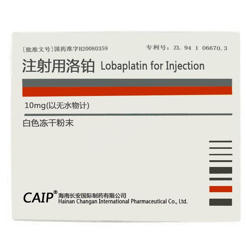 海南长安国际 注射用洛铂
