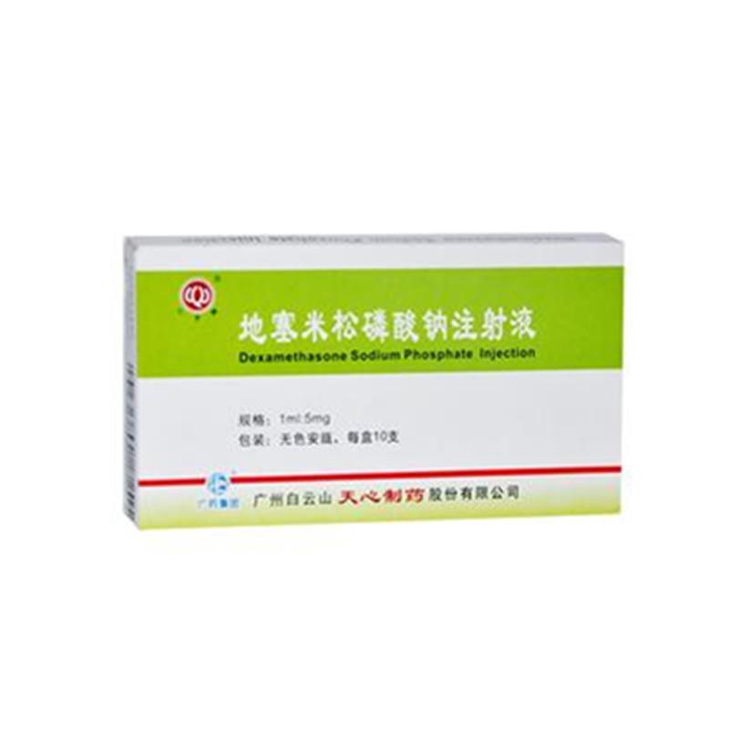 广州白云山天心 地塞米松磷酸钠注射液