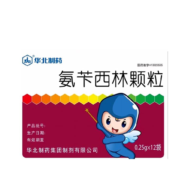 华北制药 氨苄西林颗粒