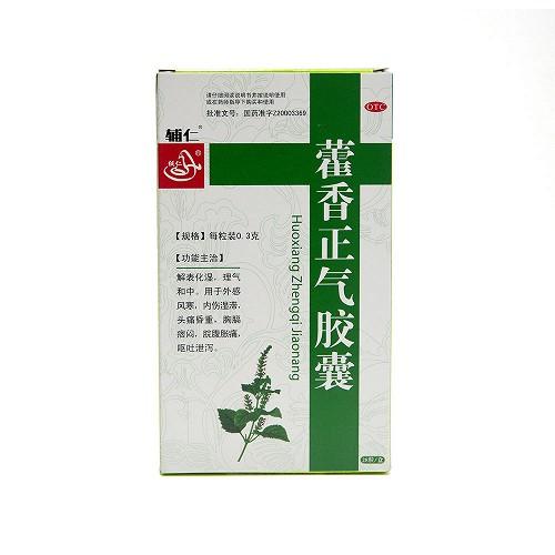山西华元 藿香正气胶囊