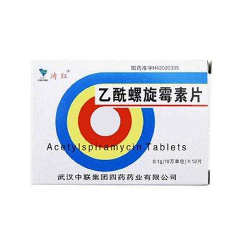 国药集团武汉中联四药药业 乙酰螺旋霉素片