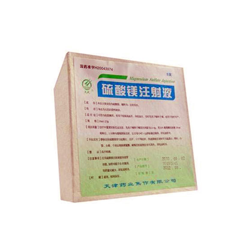 容生 硫酸镁注射液