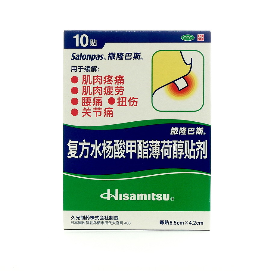 HISAMITSU PHARMACEUTICAL CO.,INC.,Tosu Plant 复方水杨酸甲酯薄荷醇贴剂