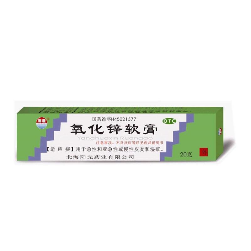 广西大海阳光药业 氧化锌软膏