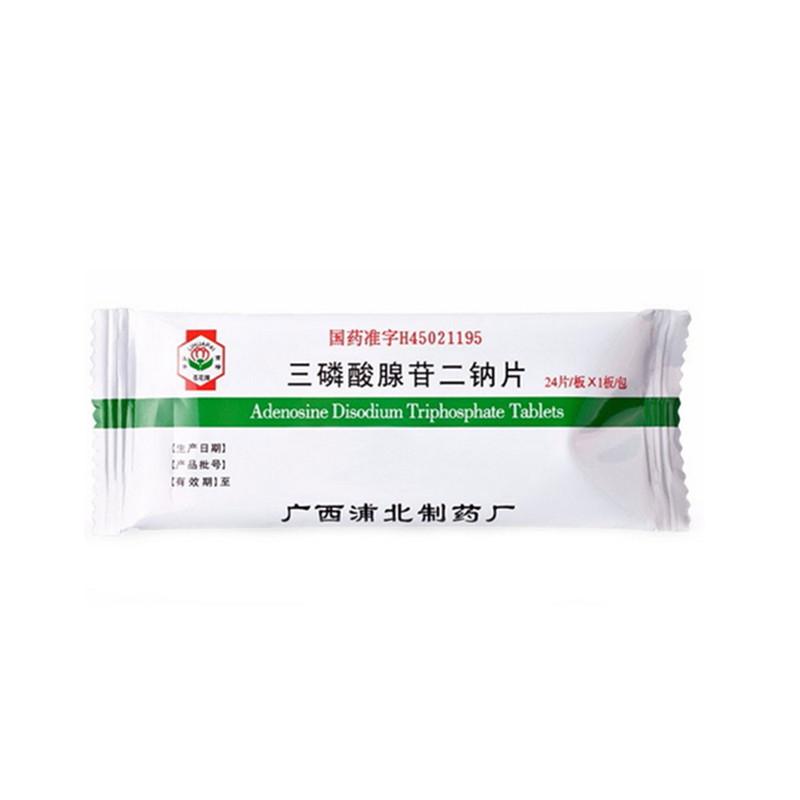 广西浦北 三磷酸腺苷二钠片