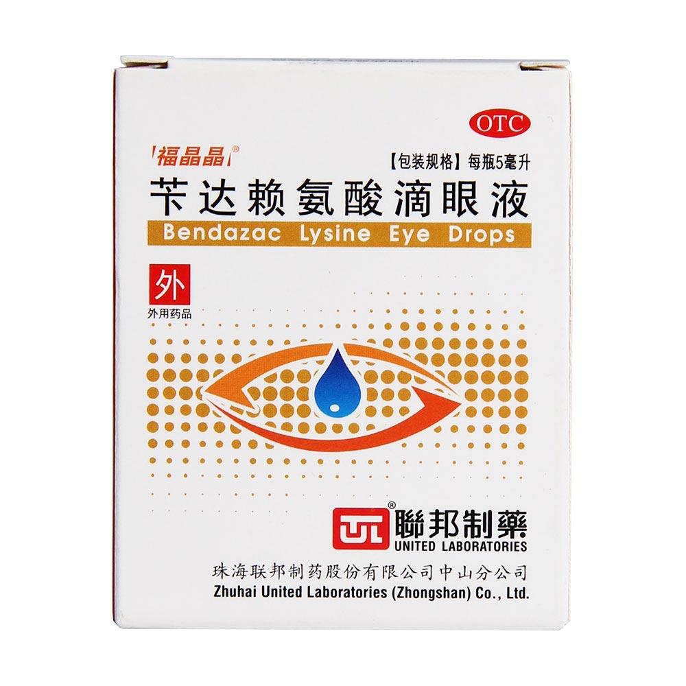 珠海联邦 苄达赖氨酸滴眼液