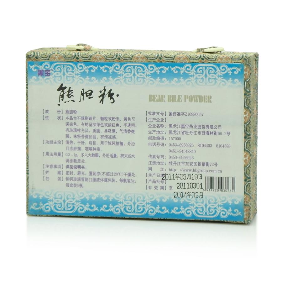 黑宝 熊胆粉