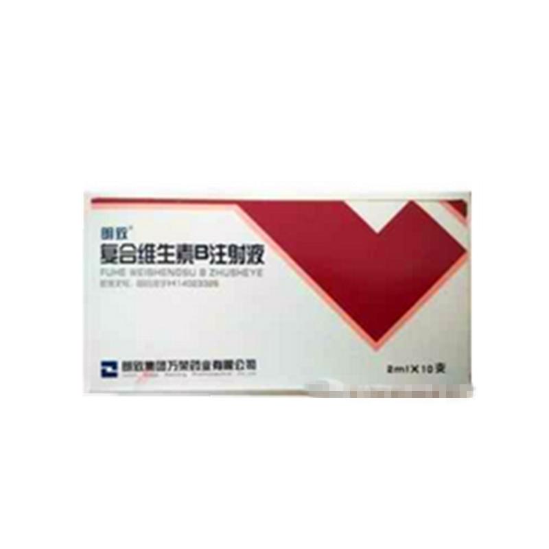 朗致集团 复合维生素B注射液