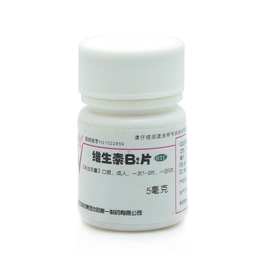 东北制药 维生素B2片
